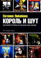 Евгения Либабова - Король и Шут. История группы от начала и до конца