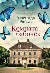 Люсинда Райли - Комната бабочек