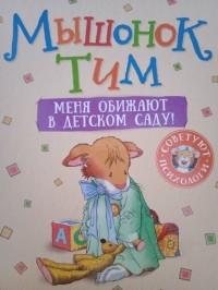 А. Казалис - Мышонок Тим. Меня обижают в детском саду