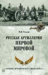 Максим Оськин - Русская артиллерия Первой мировой
