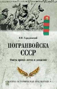 В.И. Городинский - Погранвойска СССР. Факты против легенд и домыслов