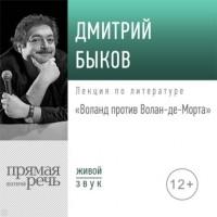 Дмитрий Быков - Лекция «Воланд против Волан-де-Морта»