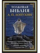 Александр Лопухин - Толковая Библия. Руководство к библейской истории Ветхого и Нового Завета