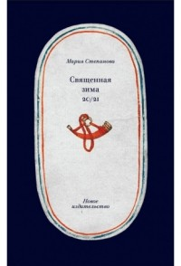 Мария Степанова - Священная зима 20/21