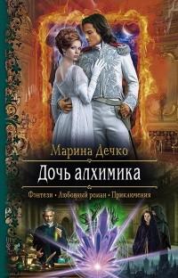 Марина Дечко - Дочь алхимика
