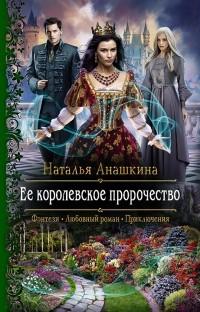 Наталья Анашкина - Ее королевское пророчество