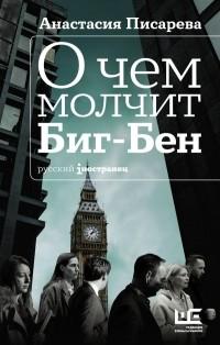 Анастасия Писарева - О чем молчит Биг-Бен