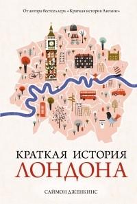 Саймон Дженкинс - Краткая история Лондона