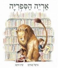Мишель Кнудсен - אריה הספריה/Library Lion/