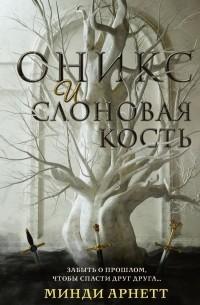 Минди Арнетт - Оникс и слоновая кость