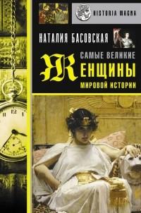 Наталия Басовская - Самые великие женщины мировой истории