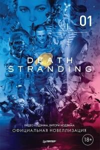 - Death Stranding (Часть 1)