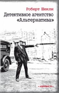 Роберт Шекли - Детективное агентство