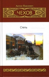 Антон Чехов - Степь (сборник)