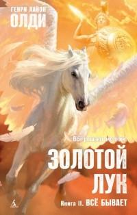 Генри Лайон Олди - Золотой Лук. Книга 2. Всё бывает