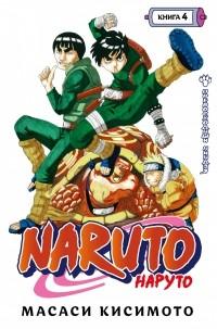 Масаси Кисимото - Naruto. Наруто. Книга 4. Превосходный ниндзя