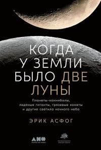Эрик Асфог - Когда у Земли было две Луны