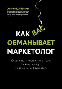Алексей Добрусин - Как вас обманывает маркетолог