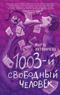 Марта Антоничева - 1003-й свободный человек
