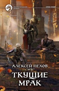 Алексей Пехов - Ткущие мрак