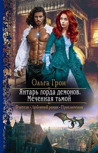 Ольга Грон - Янтарь лорда демонов. Меченная тьмой