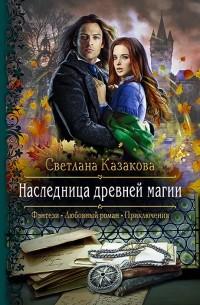 Светлана Казакова - Наследница древней магии (сборник)