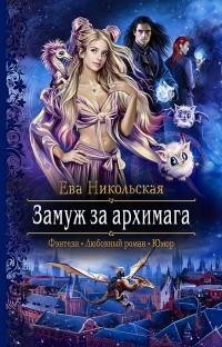 Ева Никольская - Замуж за архимага