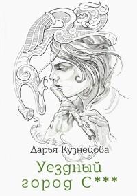 Дарья Кузнецова - Уездный город С***