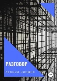 Леонид Клешня - Разговор