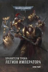 Крис Райт - Хранители Трона. Легион Императора