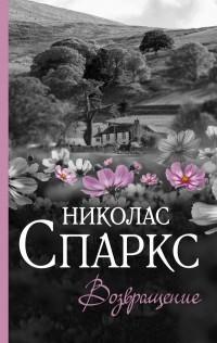Николас Спаркс - Возвращение