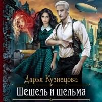 Дарья Кузнецова - Шешель и шельма
