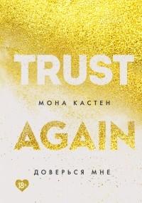 Мона Кастен - Доверься мне