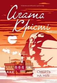 Агата Кристи - Смерть на Нілі