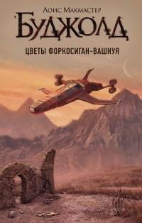 Лоис Макмастер Буджолд - Цветы Форкосиган-Вашнуя (сборник)