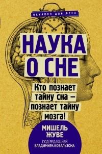 Мишель Жуве - Наука о сне. Кто познает тайну сна - познает тайну мозга!