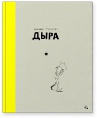 Эйвинд Турсетер - Дыра