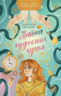 Евлахова Анастасия - Тайна чудесных кукол