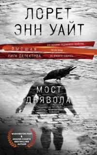 Лорет Энн Уайт - Мост Дьявола