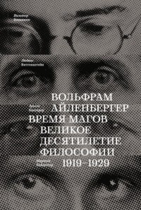 Вольфрам Айленбергер - Время магов. Великое десятилетие философии. 1919-1929
