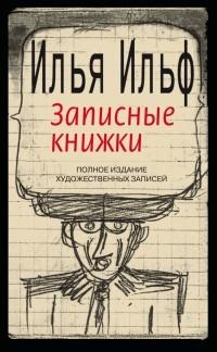 Илья Ильф - Записные книжки. 1925-1937. Полное издание художественных записей