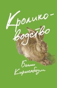 Бинни Киршенбаум - Кролиководство