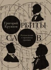 Григорий Кружков - Орбиты слов