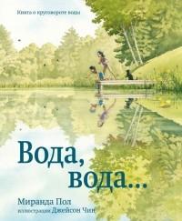 Миранда Пол - Вода, вода…