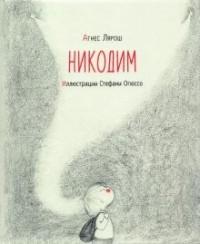 Агнес Лярош - Никодим