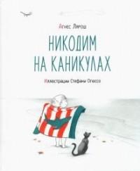 Агнес Лярош - Никодим на каникулах