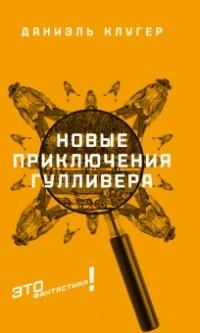 Даниэль Клугер - Новые приключения Гулливера