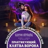 Валерия Воронцова - Практикующий. Клятва ворона