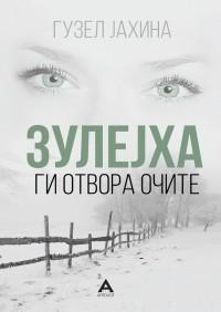 Гузел Jахина - Зулејха ги отвора очите