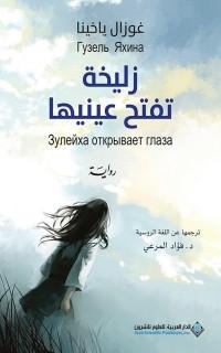 غوزال ياخينا - زليخة تفتح عينيها